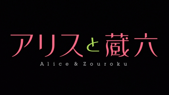 Alice to Zouroku