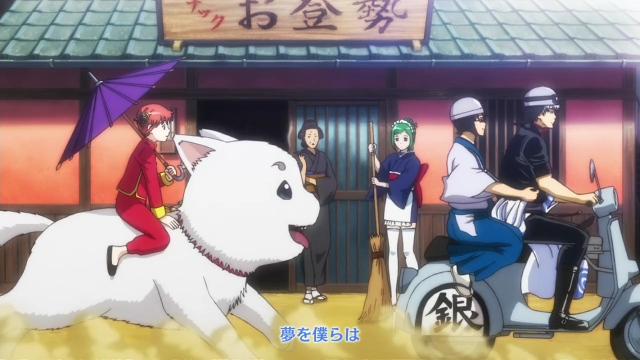 Gintama (2015)/HorribleSubs 00562.png