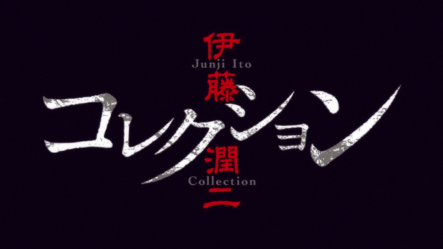 Ito Junji: Collection/PAS 05.png
