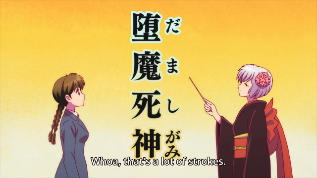 Kyoukai no Rinne/HorribleSubs 27564.png