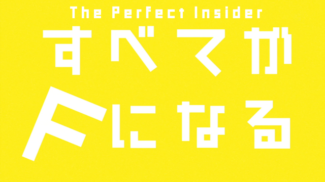 Subete ga F ni Naru (The Perfect Insider)/eraser 00122.png