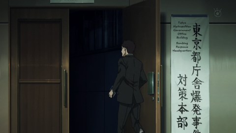 Zankyou no Terror/NFP-IS 05.png